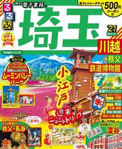 るるぶ埼玉 川越 秩父 鉄道博物館'21