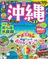 るるぶ沖縄ベスト'21 超ちいサイズ