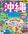 るるぶ沖縄ベスト21