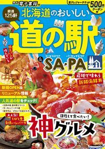 北海道のおいしい道の駅&SA・PA(2021年版)