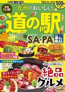 九州のおいしい道の駅&SA・PA(2021年版)