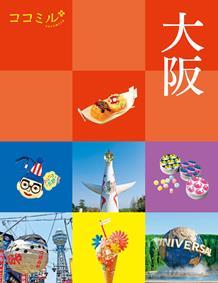 ココミル 大阪(2021年版)