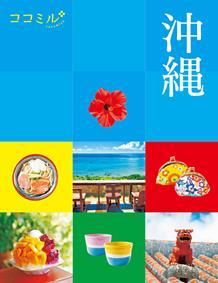 ココミル 沖縄(2021年版)