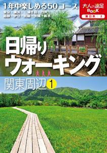 大人の遠足BOOK日帰りウォーキング関東周辺①