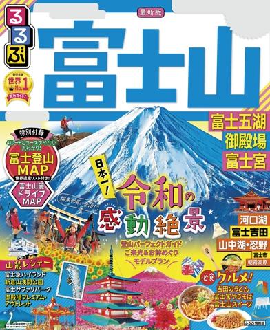 るるぶ富士山 富士五湖 御殿場 富士宮(2021年版)