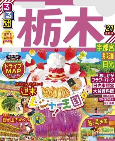 るるぶ栃木 宇都宮 那須 日光 '21