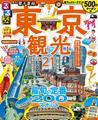 るるぶ東京観光21