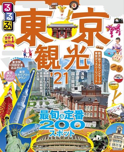 るるぶ東京観光'21