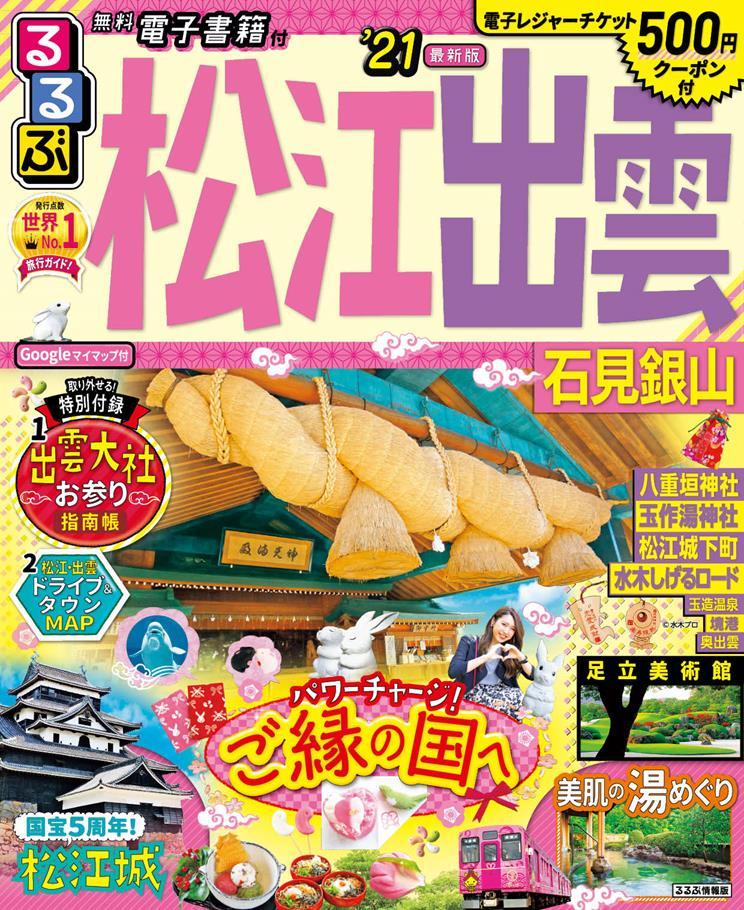 るるぶ松江 出雲 石見銀山21