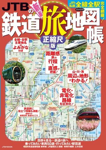 JTBの鉄道旅地図帳 正縮尺版(2021年版)