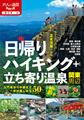 日帰りハイキング+立ち寄り温泉 関東周辺
