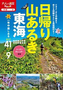 日帰り山あるき 東海(2021年版)