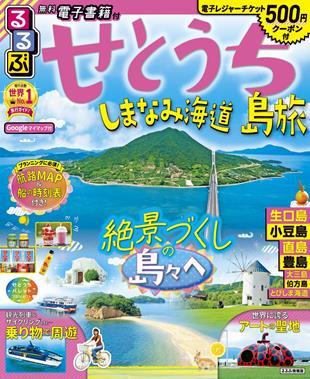 るるぶせとうち 島旅 しまなみ海道(2021年版)