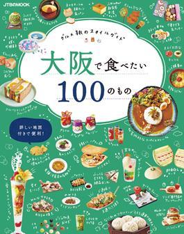 大阪で食べたい100のもの