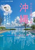 大人の2泊3日旅 沖縄