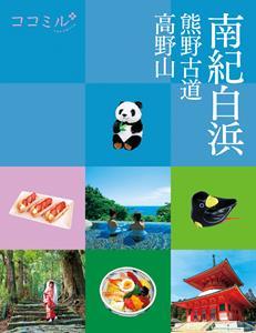 ココミル南紀白浜 熊野古道 高野山(2021年版)