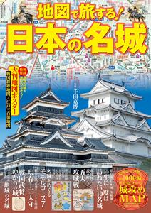 地図で旅する!日本の名城
