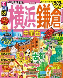 るるぶ横浜 鎌倉 中華街(2021年版)