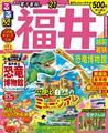 るるぶ福井 越前 若狭 恐竜博物館21