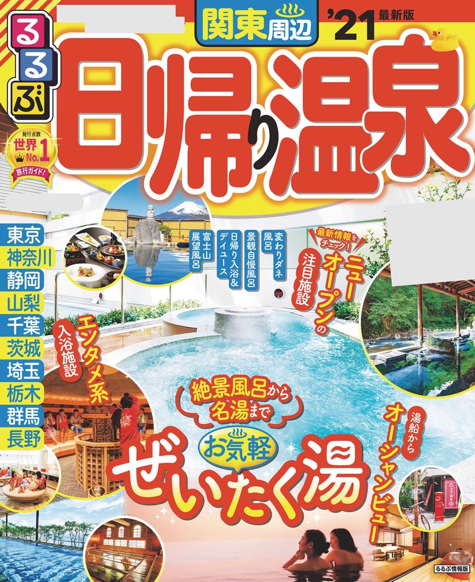 るるぶ日帰り温泉 関東周辺'21   JTBパブリッシングの出版案内