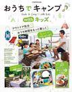 おうちでキャンプ with キッズ
