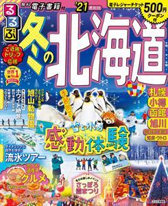 るるぶ冬の北海道'21