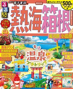 るるぶ熱海 箱根 湯河原 小田原(2021年版)