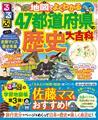 るるぶ 地図でよくわかる 47都道府県の歴史大百科