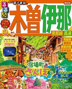 るるぶ木曽 伊那 恵那峡 高遠(2022年版)