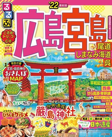 るるぶ広島 宮島 尾道 しまなみ海道 呉'22