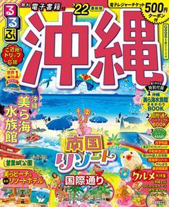 るるぶ沖縄'22