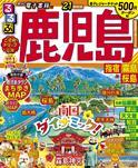 るるぶ鹿児島 指宿 霧島 桜島21