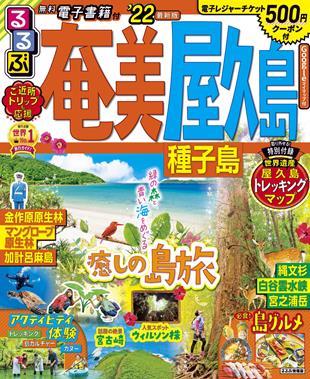 るるぶ奄美 屋久島 種子島'22