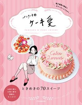 パンケーキ&ケーキ愛