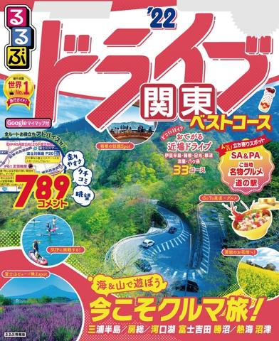 るるぶドライブ関東ベストコース'22