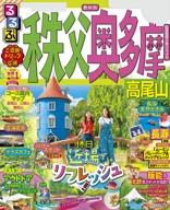 るるぶ秩父 奥多摩 高尾山(2022年版)
