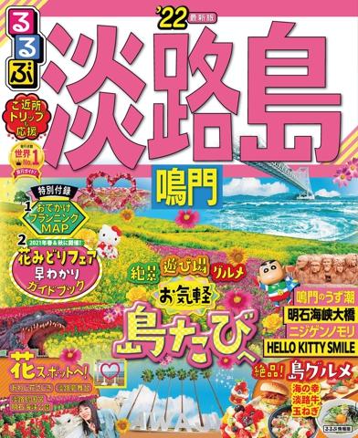 るるぶ淡路島 鳴門'22