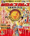るるぶ新日本プロレス 公式ガイドブック