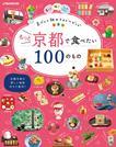 もっと京都で食べたい100のもの