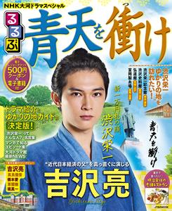 NHK大河ドラマスペシャル るるぶ青天を衝け