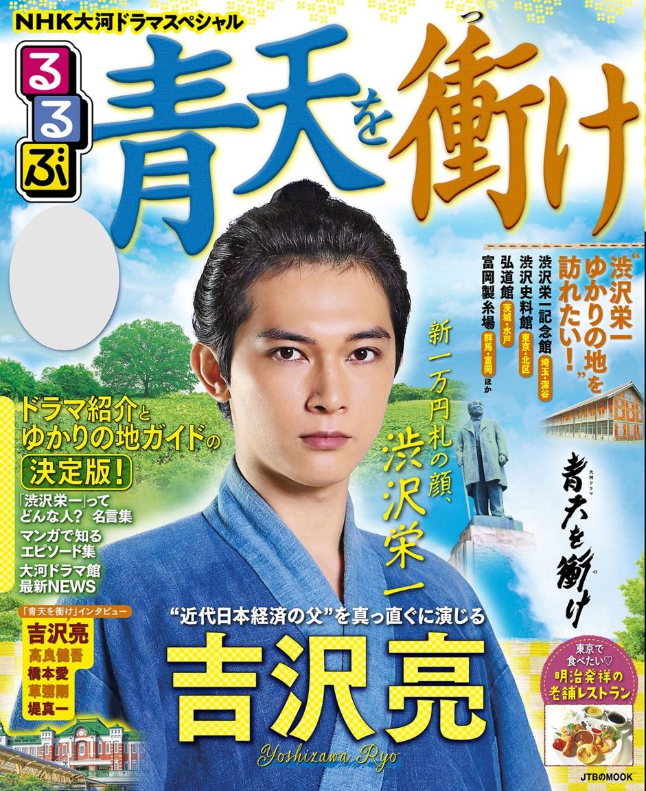 NHK大河ドラマスペシャル るるぶ青天を衝け | JTBパブリッシングの出版案内