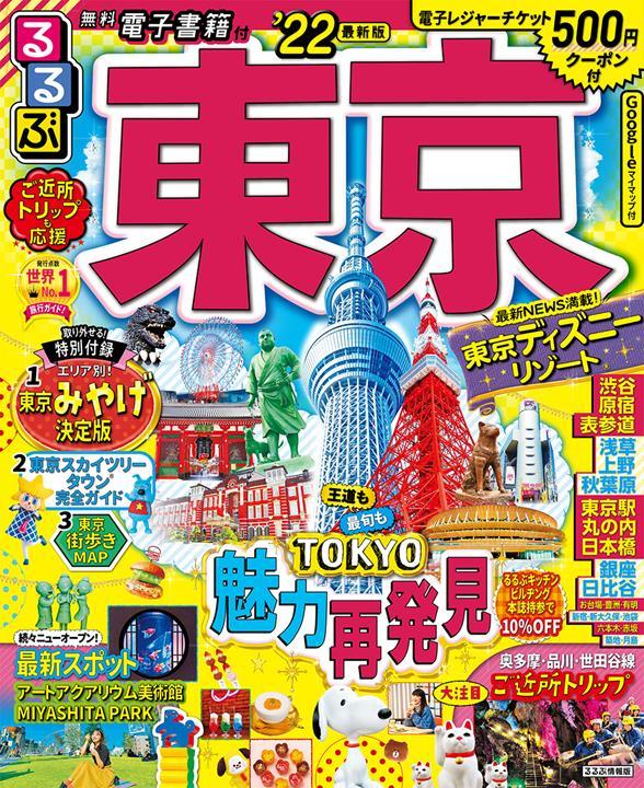 るるぶ東京'22 | JTBパブリッシングの出版案内