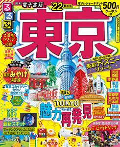 るるぶ東京'22