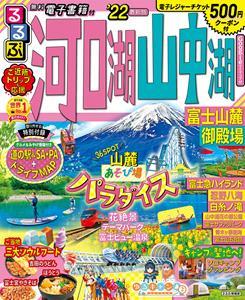 るるぶ河口湖 山中湖 富士山麓 御殿場'22