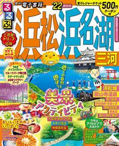 るるぶ浜松 浜名湖 三河'22