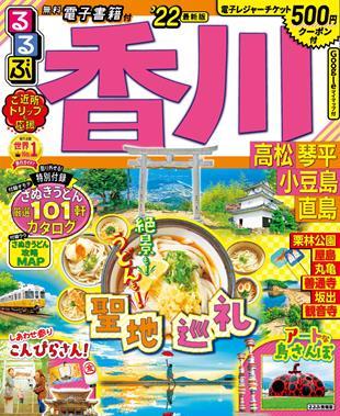 るるぶ香川 高松 琴平 小豆島 直島'22