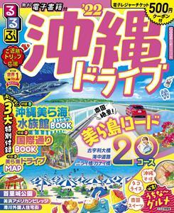 るるぶ沖縄ドライブ'22