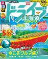 るるぶドライブ北海道ベストコース22