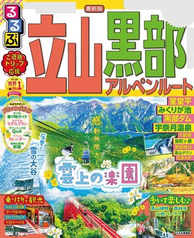 るるぶ立山黒部アルペンルート(2022年版)