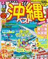 るるぶ沖縄ベスト '22 超ちいサイズ